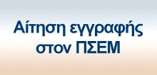 Αίτηση εγγραφής στον ΠΣΕΜ